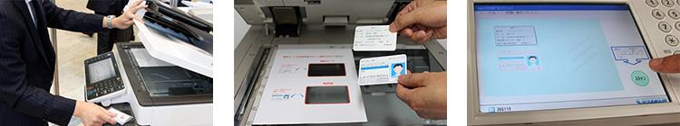 写真)通常の紙文書同様、複合機パネルにマイナンバー書類を並べてスキャンし、セキュアに電子データ化
