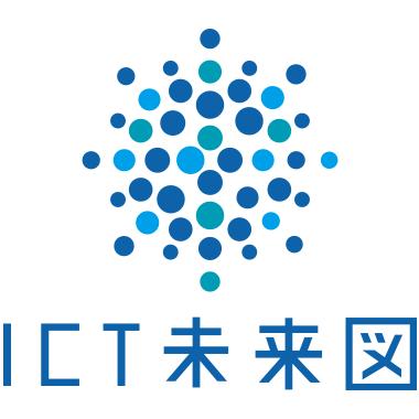 ICT情報発信サイト「ICT未来図」