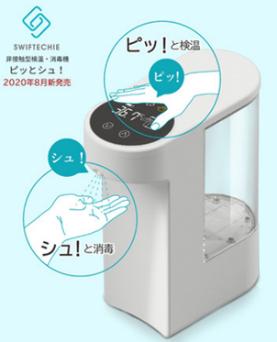 シーテック株式会社 非接触電子温度計一体型消毒液ディスペンサー「ピッとシュ!」