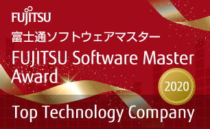 FUJITSU Software Master Award 2020 Top Technology Company賞受賞