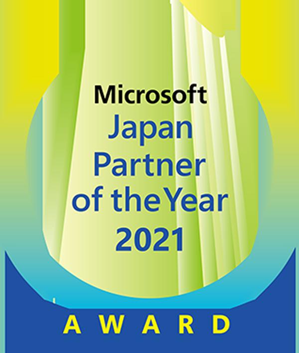 マイクロソフト ジャパン パートナー オブ ザ イヤー 2021