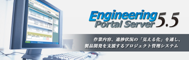 Engineering Portal Server 5.5